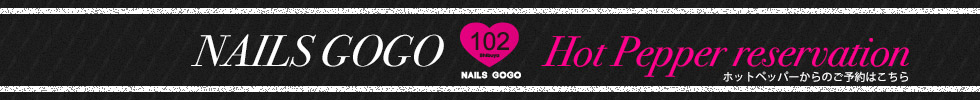 NAILS GOGO Hot Pepper����Τ�ͽ��Ϥ����餫��
